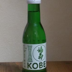 純米酒_福寿KOBE 。。。