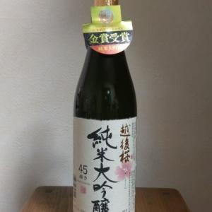 純米大吟醸_越後桜 。。。
