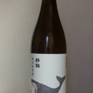 特別純米酒_酔鯨 。。。