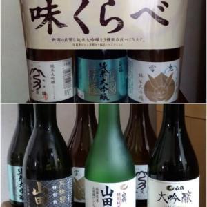 日本酒 イロイロ 。。。