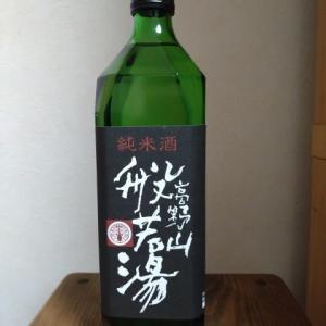 純米酒_高野山 般若湯 。。。