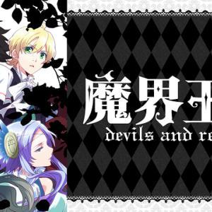 【1163】魔界王子 devils and realist