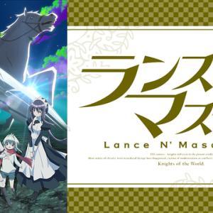 【1193】ランス・アンド・マスクス