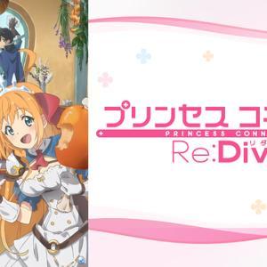 【1215】プリンセスコネクト!Re:Dive