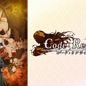 【1227】Code:Realize ~創世の姫君~(コードリアライズ)