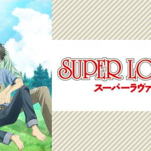 【1485】SUPER LOVERS(スーパーラヴァーズ)