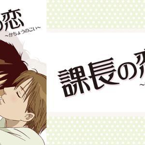 【1494】課長の恋