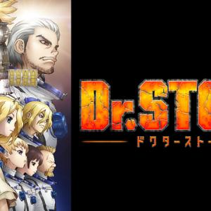 【1500】Dr.STONE(ドクターストーン)