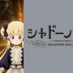 【1509】シャドーハウス