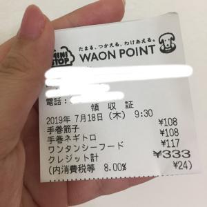 【1ヶ月食費8000円生活】18〜20日目
