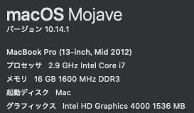 MacBook Pro (13-inch, Mid 2012)引退時期を考える。