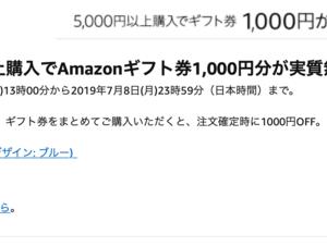 Amazonで5000円以上で1000円オフ!