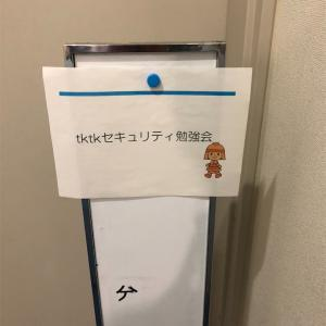 第7回tktkセキュリティ勉強会〜Micro Hardening〜に参加