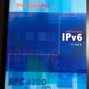 書籍「プロフェッショナルIPv6」が届いた!