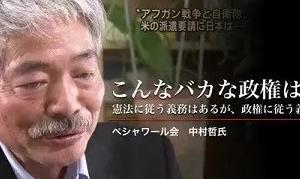 中村 哲 さん は、永遠なり