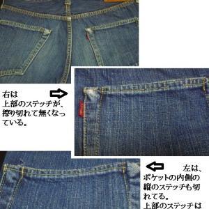 旧マッコイ (JOE McCOY)  大戦モデル バックポケット縫製糸切れ 修理