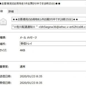 佐川急便を騙る詐欺メールの報告