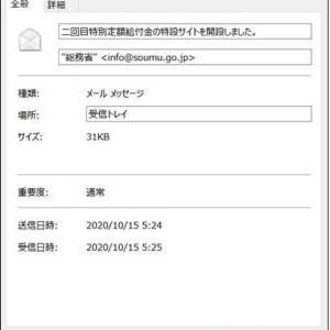 総務省を騙る偽装メール ~2回目の特別給付金~