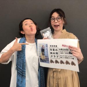 面白いブログが書きたい!人生初のセミナー参加だよ!岸田奈美さんの年貢の納め時クラブ行ってみた!