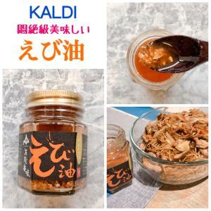 【KALDI悶絶級おすすめ】人気カルディコーヒー行くなら!美味しい!旨みすごい『万能香味えび油』