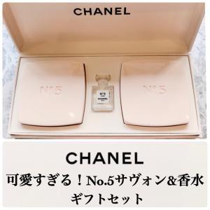 手洗いが楽しみになるCHANELシャネルNo.5のサボンギフトセット!石鹸とミニ香水が可愛すぎる