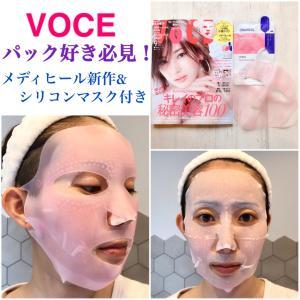 パック好き必見!使える!VOCE2020年9月号シリコンマスク&メディヒール フェイスマスク付録