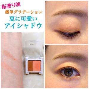 指塗りOK簡単アイシャドウ!夏メイクにツヤありが可愛いオレンジ!オルビスお得な2色入りアイカラー