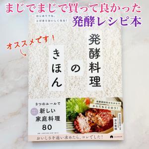 【発酵料理のきほん】神楽坂発酵美人堂の清水紫織さんの本がめっちゃ良かったのでレビューする!