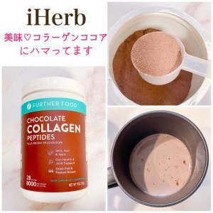 iHerbの美味しいコラーゲンチョコレートパウダーにハマってます