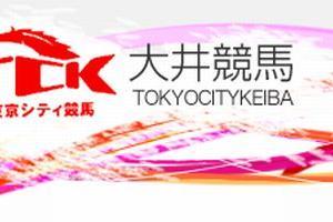 6/1 大井競馬 【7R 8R 9R 10R 11R 12R】ハナキオー賞 B2(三) 無料予想
