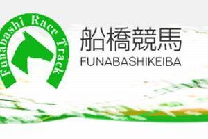 12/13 船橋競馬 【7R 8R 9R 10R 11R 12R】日刊ゲンダイ賞 A2 無料予想