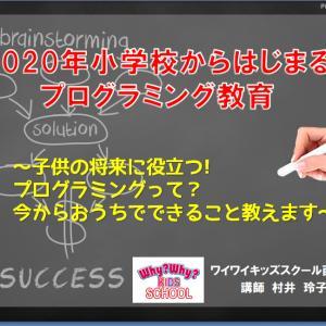 【受付中】宮本公民館様家庭教育セミナー第2回「2020年小学校からはじまるプログラミング教育」