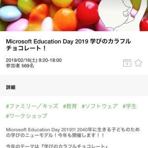 今どきの教育ツールのイベントへ行ってきました♪ マイクロソフトエデュケーションデー2019