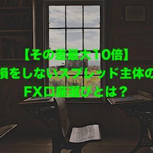 【その差最大10倍】損をしないスプレッド主体のFX口座選び