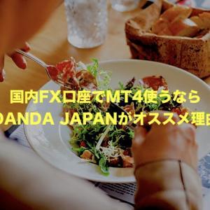 国内FX口座でMT4使うならOANDA JAPANがオススメ理由