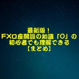 最新版!FX口座開設の知識「0」の初心者でも理解できる【まとめ】