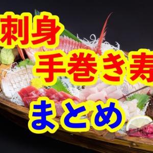 我が家のお刺身・手巻き寿司のまとめ記事