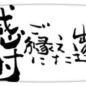 """""""ご縁""""があったんだよね(⌒▽⌒)ゞ"""