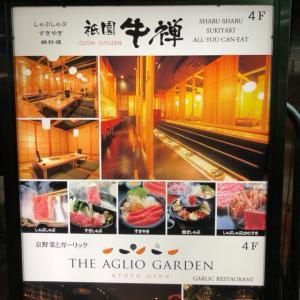 祇園 牛禅 食べ放題でもお肉が美味しい しゃぶしゃぶ と評判のお店!祇園会館のビル4階