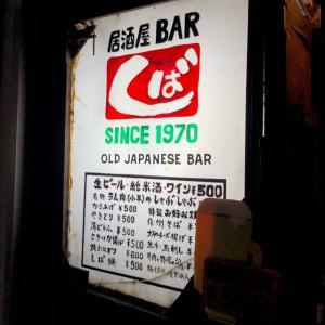 居酒屋BAR しば  おっさんの隠れ家発見!こんなに居心地の良い店があったとは(^^)