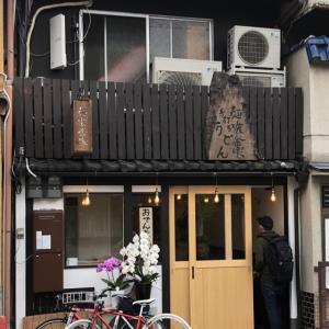 麺喰金家(めんくいきんや) 美味しいうどんとボリュームたっぷりの天ぷらで大満足の店!