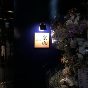 祇園炭火焼 京遊(きょうあそび) 4月19日OPEN ゴージャスな雰囲気で炭火焼き鳥を食べられる店。こてつパパ1年間毎日ブログ更新達成記念(^^)v