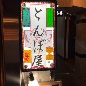 祇園 とんぼ屋 個性ある店長キャラと美味しい料理がおりなす不思議な空間 実は名店数珠繋ぎなんです(^^♪ 祝!令和元年
