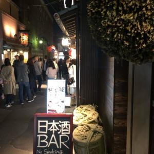 先斗町 酒蔵(しゅくら) おっさんの極楽がギッシリつまった店 新人のマリアちゃんの可愛さは半端無し~(*^_^*)