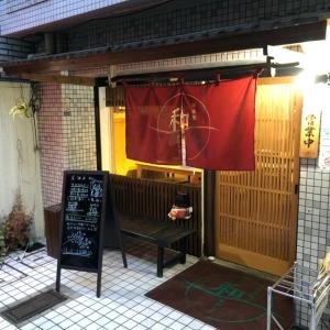 東山三条 居酒屋 和(やわらぎ) 料理長の人柄に惚れる、よね~(^^♪ 地元の人に愛されている新鮮な魚が食べられる店!