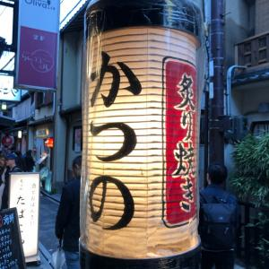 先斗町 炙り焼き かつの 久しぶりの記事で申し訳ございませんm(_ _)m
