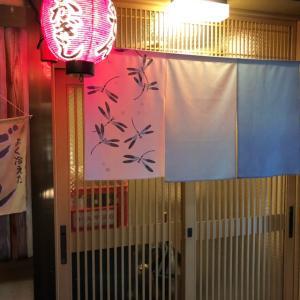 祇園 和ダイニングなかぎし 祇園で気軽に料理を楽しめる店、でもちゃんと舞妓さんも呼べるんです。