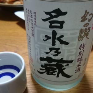 富山の名水「岩瀬家の清水」から作られる「幻の瀧 名水乃蔵」 特別純米酒 皇国晴酒造【本日のお酒/日本酒】