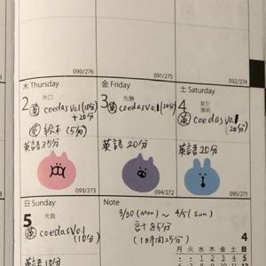 【英語学習記録】3/30〜4/5の合計【1週間】