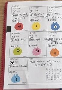 【英語学習記録】4/20〜4/26【1週間】